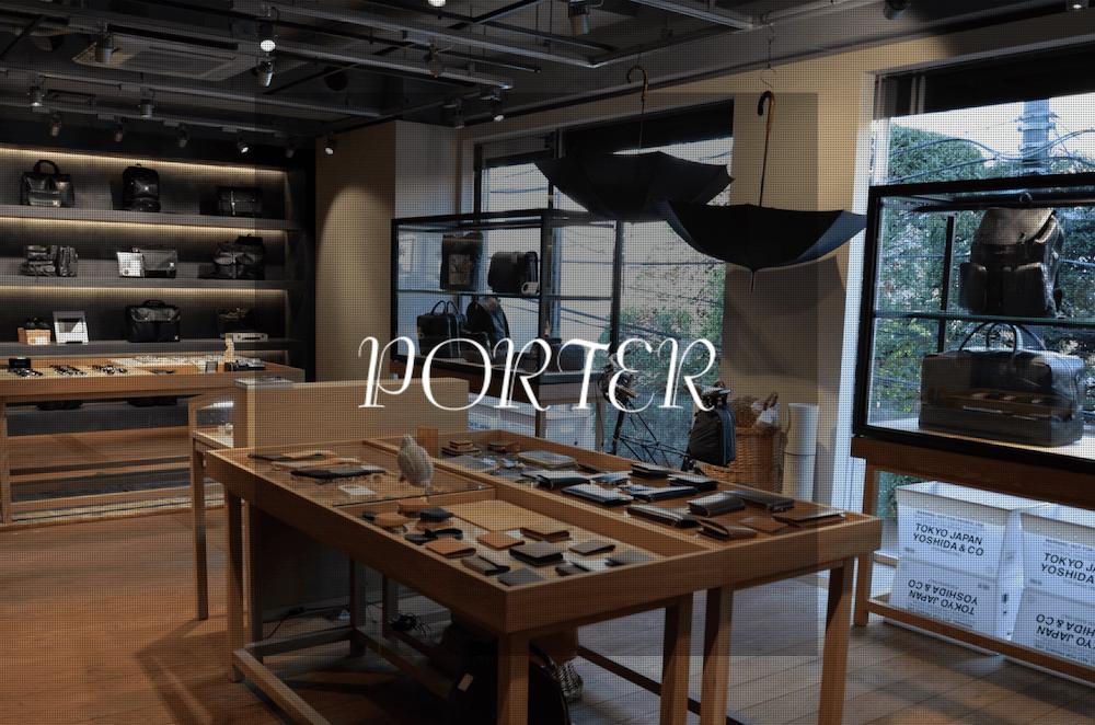 ポーターの店舗イメージ