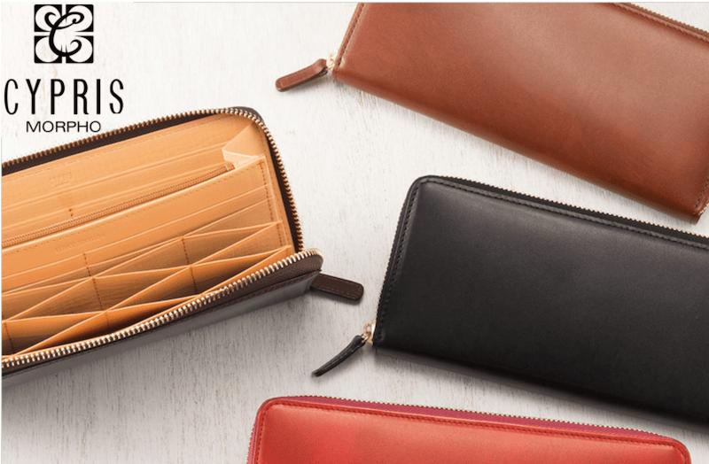 おすすめの2万円台革財布「キプリス」
