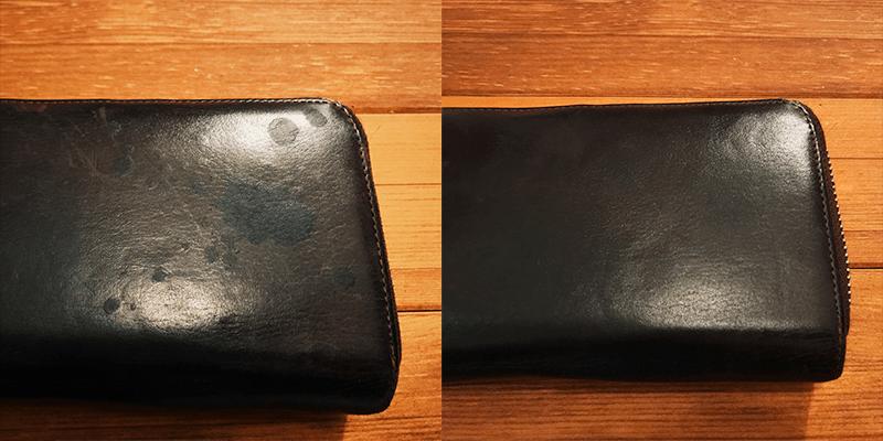 革財布の雨ジミ手入れ前と後のシミの変化