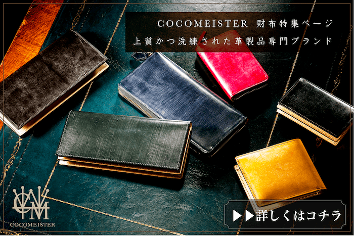 cocomeister公式サイト