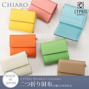 キプリスのキアーロ二つ折り財布のイメージ画像
