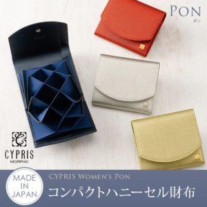 キプリスのハニーセル型二つ折り財布のイメージ画像