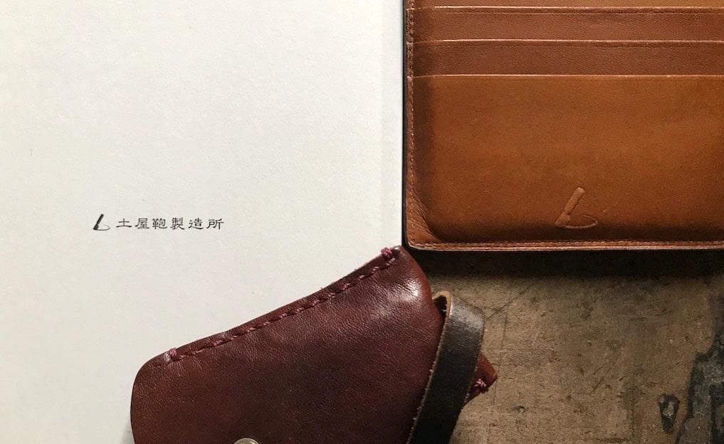 土屋鞄製造所の財布の評判とは?レザーの特徴・手入れ方法などもご紹介