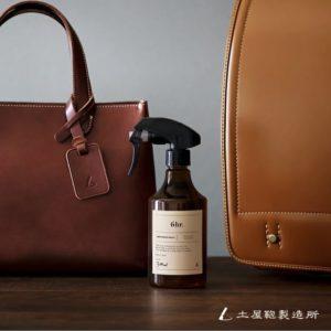土屋鞄の革にも使える抗菌スプレー