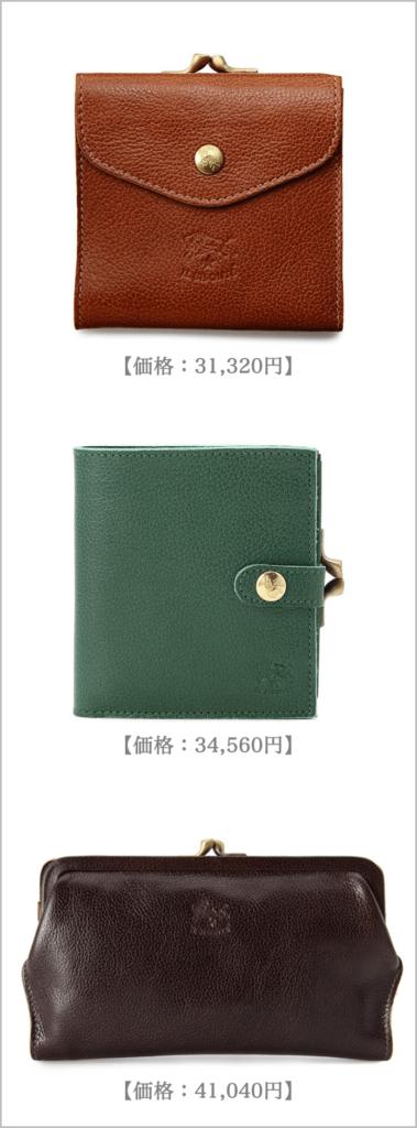 イルビゾンテのがま口財布の商品例