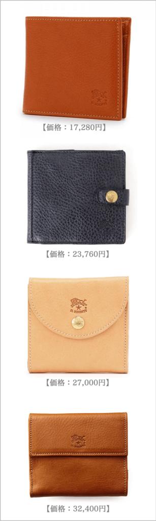 イルビゾンテの二つ折り財布の商品例