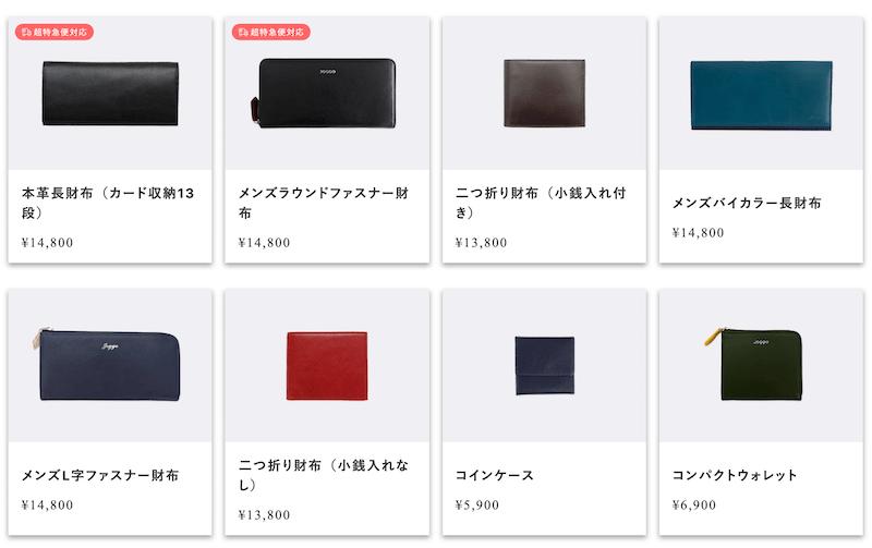 joggoの財布は1万円弱とリーズナブル