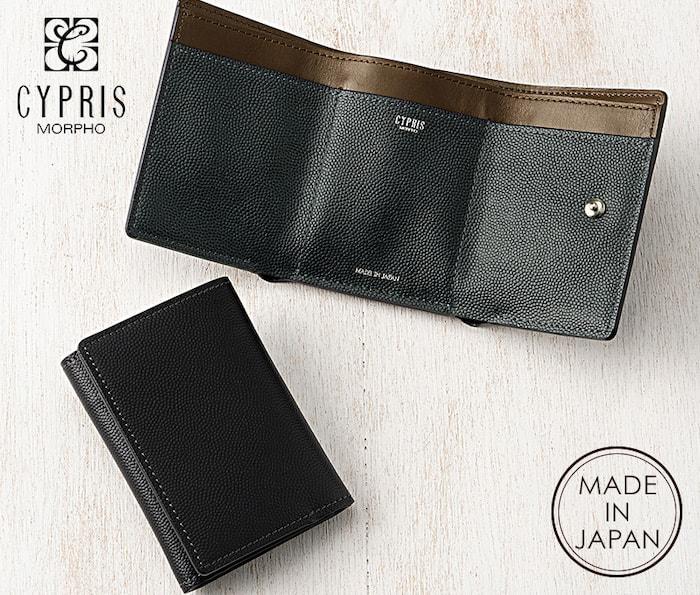 キプリスの三つ折り財布