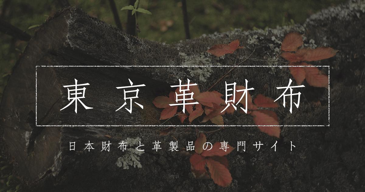 東京革財布 日本財布と革製品の専門サイト