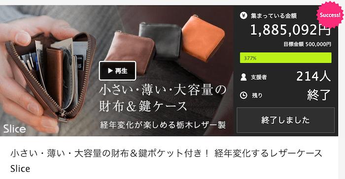 スライスのコンパクト財布はクラウドファンディングの支援で実現