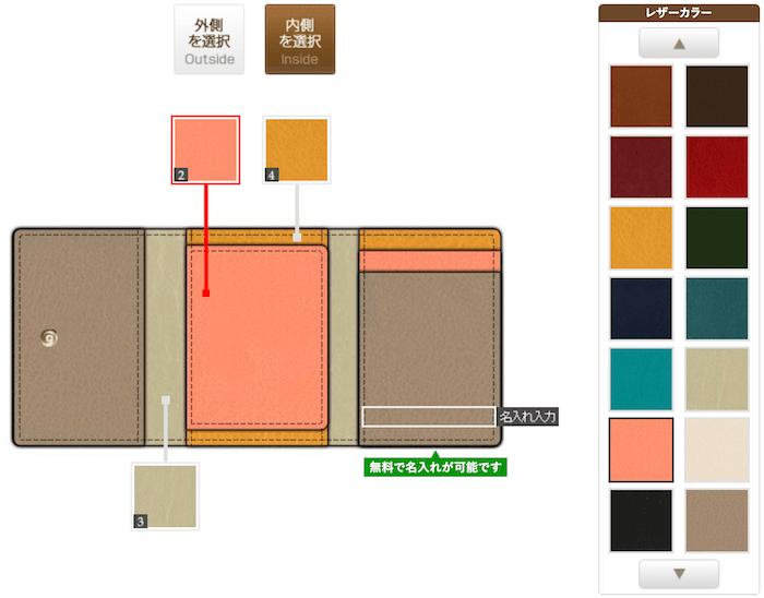 joggoのレディース三つ折り財布のカスタムオーダー画面
