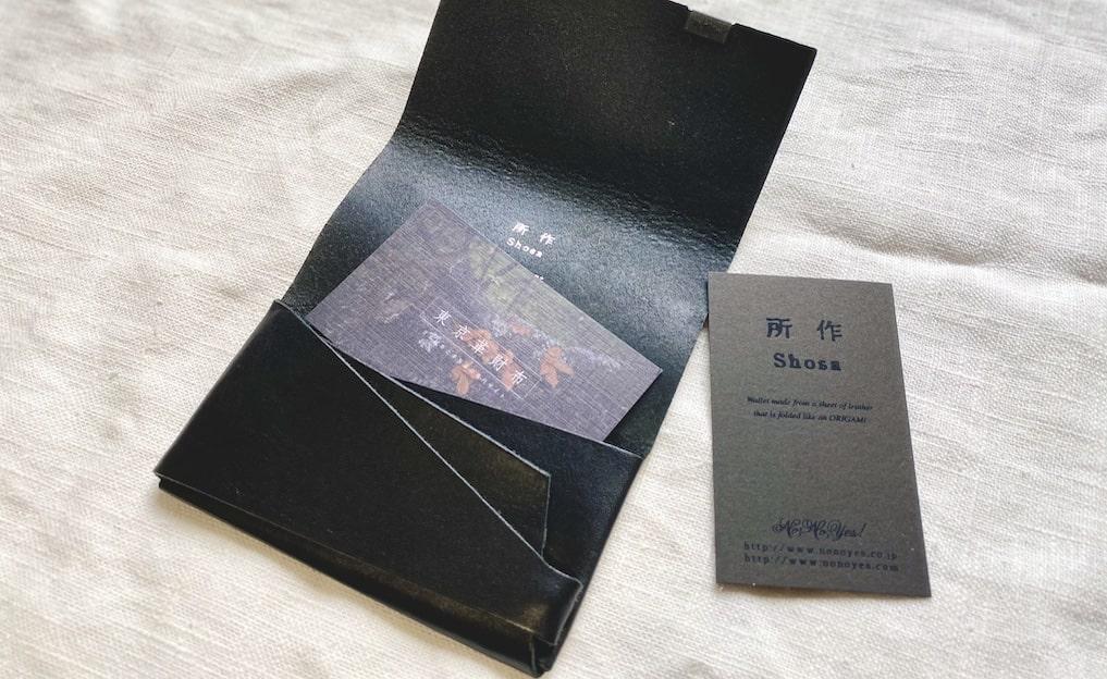『所作』のカードケースをレビュー。名刺入れの使い心地や質感まで写真で解説