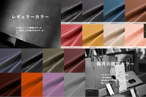 ビジネスレザーファクトリーの革のカラー