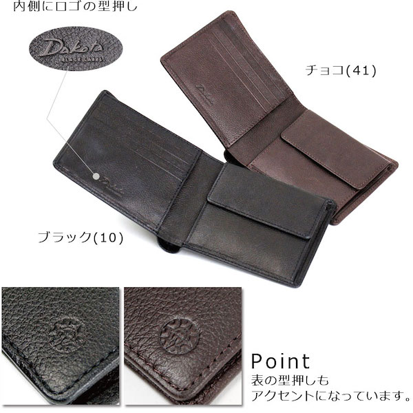 ダコタのメンズ二つ折り革財布の内装