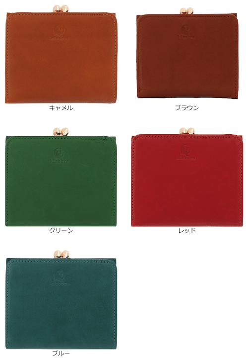 キソラのレディースがま口財布のカラーバリエーション