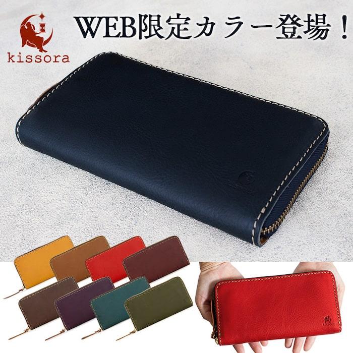 1万円台メンズ革財布「キソラ」