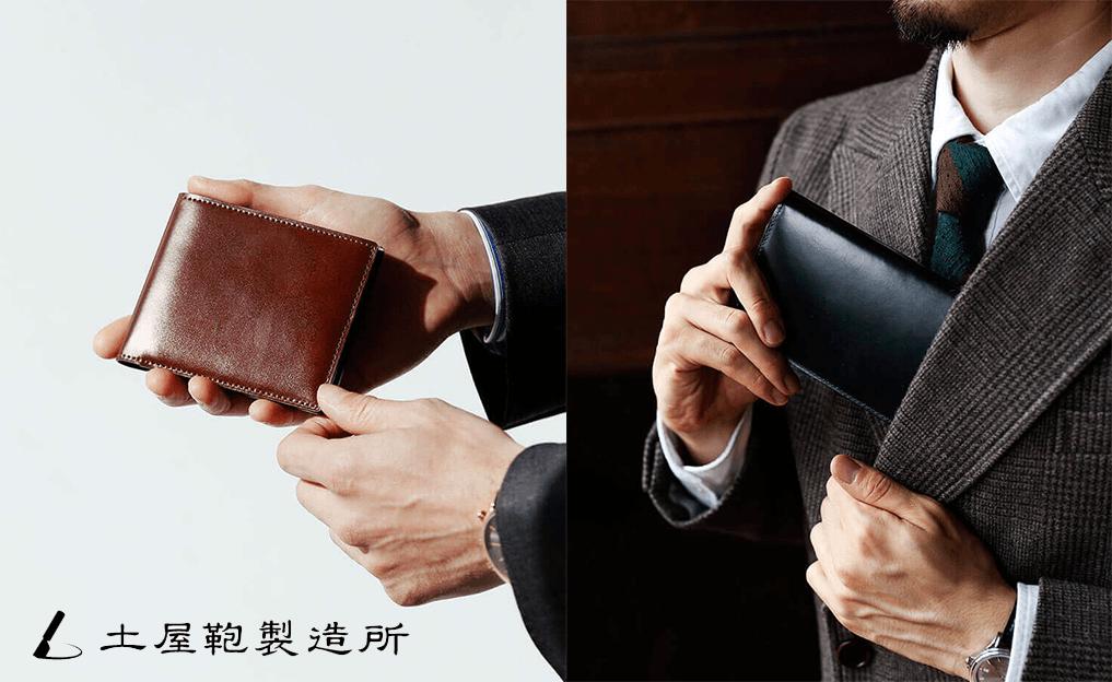 《2020年版》土屋鞄製造所のおすすめメンズ革財布10選
