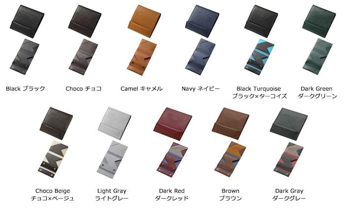 abrasusの薄い財布のカラーバリエーション