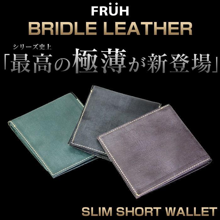 fruhの薄型二つ折り財布