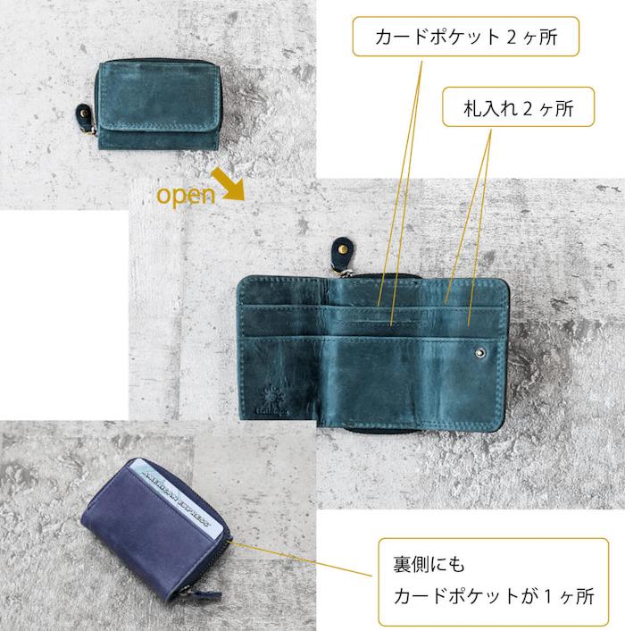 ハレルヤの三つ折り革財布の機能性