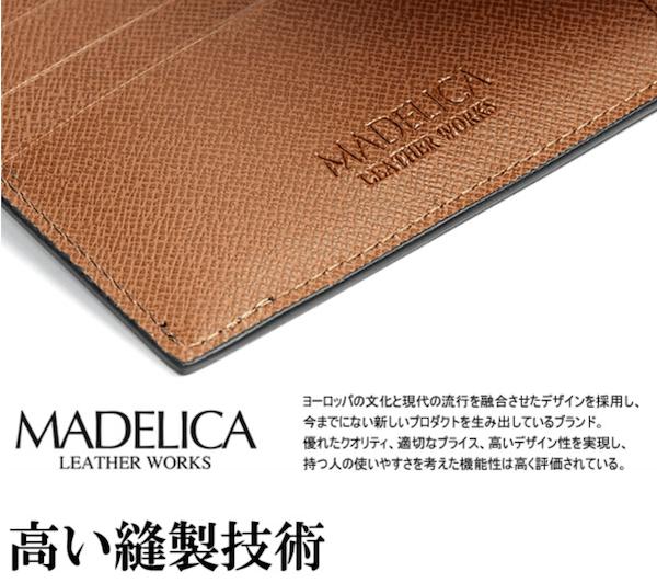 madelicaのメンズ革財布バナー
