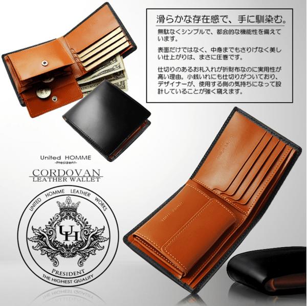 unitedhommeコードバン財布のバナー