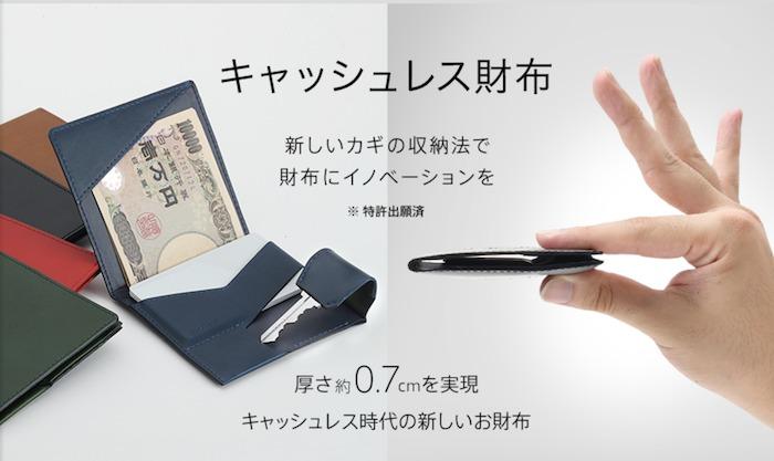 アブラサスのキャッシュレス財布