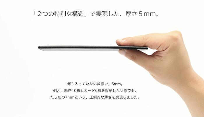 アブラサスの薄い長財布の厚さは0.5mm