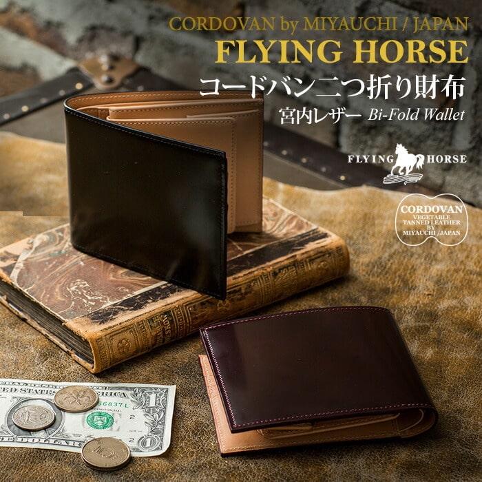 フライングホースの二つ折り財布