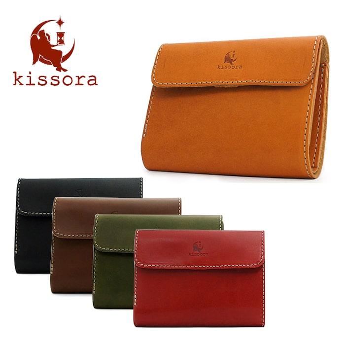 キソラの三つ折り財布