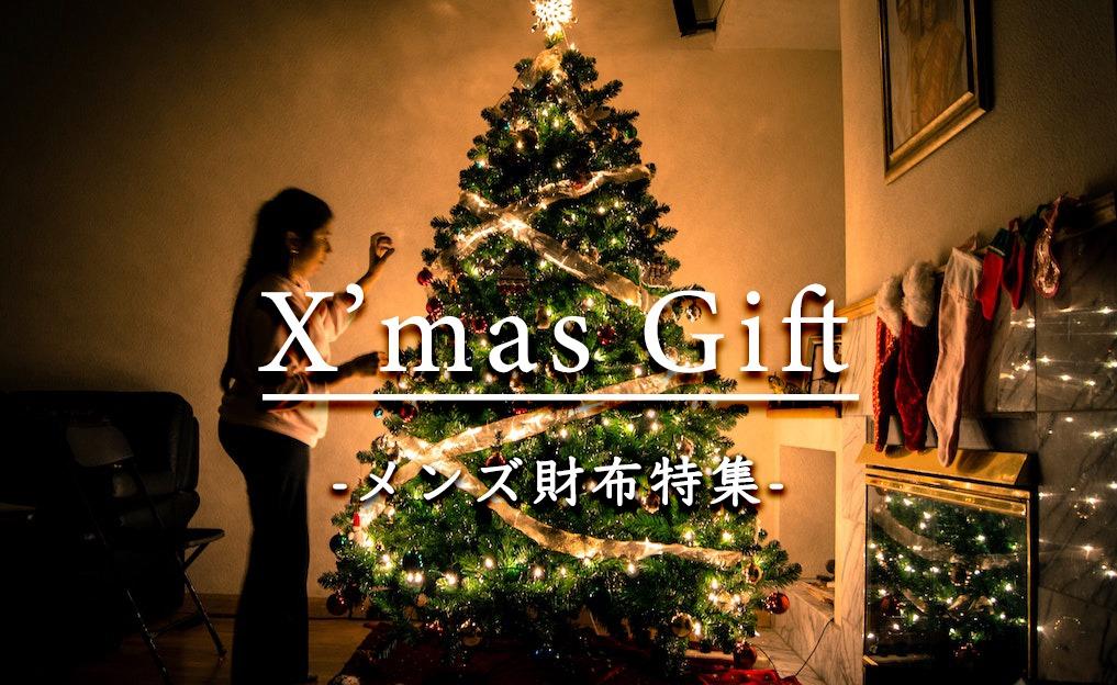 クリスマスプレゼント特集バナー