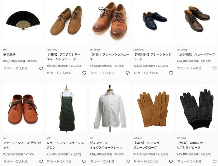 sotのファッションアイテム