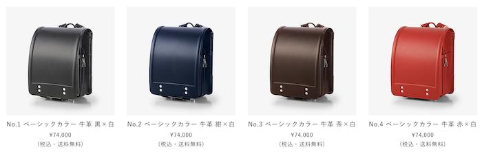 土屋鞄のランドセルのカラーイメージ