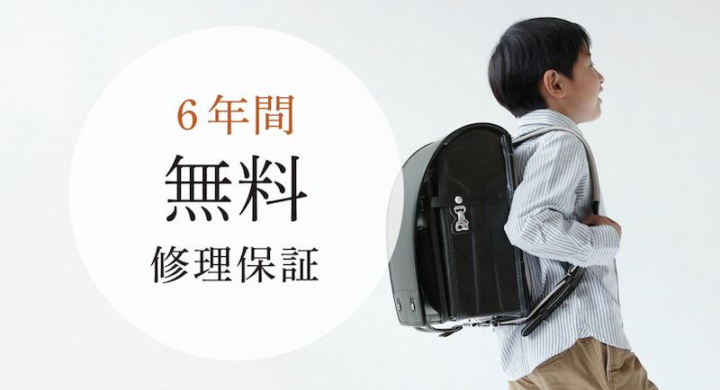土屋鞄ランドセルは6年間無料修理保証あり