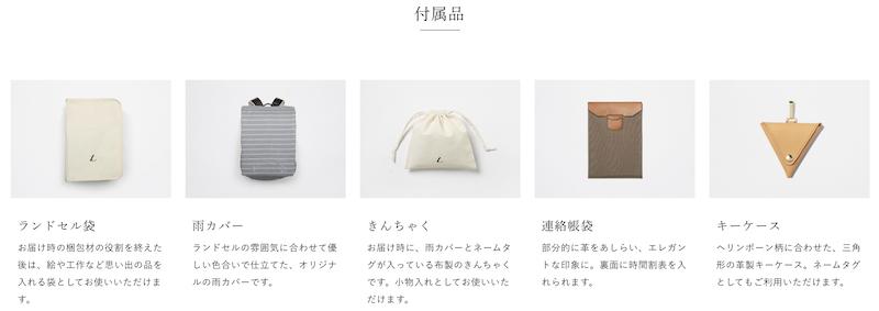 土屋鞄ランドセルの付属品